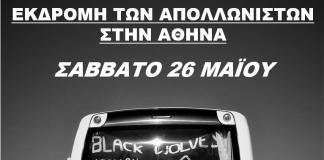 Black Wolves: Το Σάββατο εκδρομή για τον τελικό στον Χολαργό