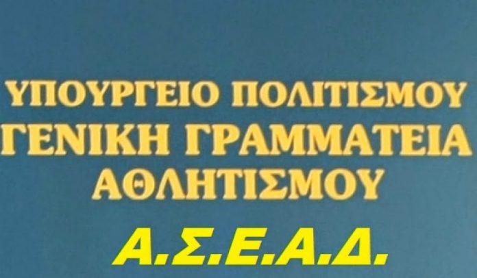 Απόλλων Πάτρας: Στην κατοχή του ο φάκελος συγχώνευσης Χολαργού