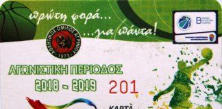 Κυκλοφορούν τα εισιτήρια διαρκείας του Α.Ο. Αγρινίου