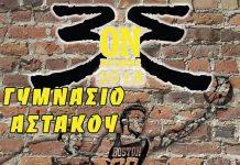 """Δηλώστε συμμετοχή στο 3 on 3 «Beyond your limits"""" στον Αστακό 11-12/8"""