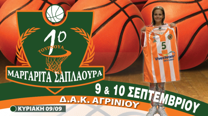 Α.Ο. Αγρινίου: Τουρνουά μπάσκετ αγάπης για την 14χρονη Μαργαρίτα που έφυγε νωρίς...
