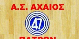 Αχαιός '47: Δεν συμμετέχει στο επόμενο πρωτάθλημα της Α2 ΕΣΚΑ-Η!