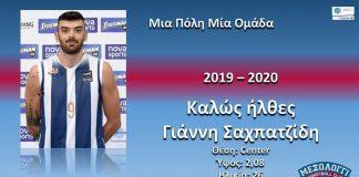 Χαρίλαος Τρικούπης: Πρόσθεσε ποιότητα στην ρακέτα με Γιάννη Σαχπατζίδη