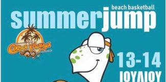 Summer Jump(3on3) : Για έβδομη χρονιά στο επίκεντρο(13-14/7) στην Ζάκυνθο