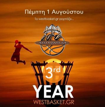 Την Πέμπτη το westbasket γιορτάζει τον 3ο χρόνο λειτουργίας στο S&G ελληναδικο-club