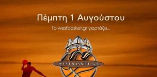 Σήμερα το westbasket γιορτάζει τον 3ο χρόνο λειτουργίας στο S&G ελληναδικο-club