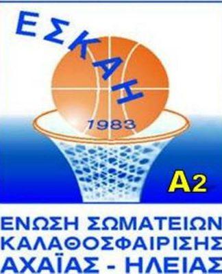 Α2 ΕΣΚΑ-Η: Το πλήρες πρόγραμμα της σαιζόν 2019-20