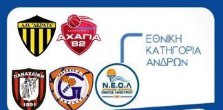 Γ' Εθνική: Ν.Ε.Ο. Ληξουρίου & Γλαύκος κέρδισαν/Ήττα για Ακράτα