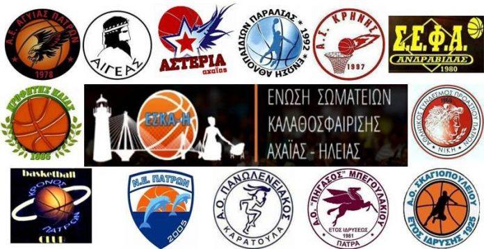 Α2 ΕΣΚΑΗ: Το πρόγραμμα της πρεμιέρας με ντέρμπι στην Αλεξιώτισσα