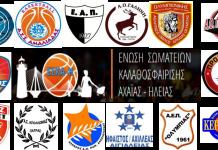 Α1 ΕΣΚΑ-Η: Το πρόγραμμα της 7ης αγωνιστικής-Κέρδισε η Α.Γ.Ε. Ζακύνθου