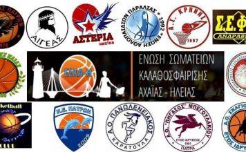 Α2 ΕΣΚΑ-Η: Το πρόγραμμα της 5ης αγωνιστικής-Παρθενική νίκη για Πανωλενειακό