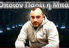 Ο Κώστας Δελέγκος στην εκπομπή «Όποιον πάρει η μπάλα»-vid