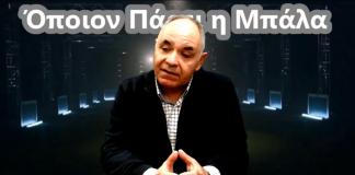 Ο Θανάσης Λιόνας στην εκπομπή «Όποιον πάρει η μπάλα»-vid
