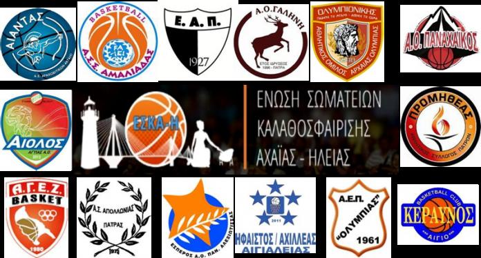 Α1 ΕΣΚΑ-Η:Το πρόγραμμα της ένατης αγωνιστικής-Νίκησε η Α.Γ.Ε. Ζακύνθου