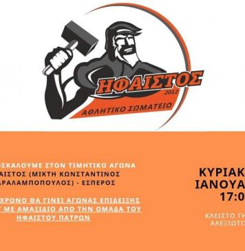 Α.Σ. Ήφαιστος: Την Κυριακή στην Αλεξιώτισσα αγώνας επίδειξης με Αμαξίδιο