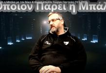 Ο Λάμπρος Φραγκισκάτος στην εκπομπή «Όποιον πάρει η μπάλα»-vid