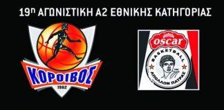 """Κόροιβος: Σήμερα στις 5 μ.μ. """"τελικό"""" με Oscar Απόλλων Πάτρας"""