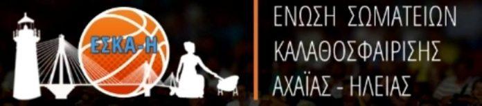 Δικαίωση Westbasket: Αναβολή αγώνων των ομάδων της ΕΣΚΑ-Η και εκτός έδρας
