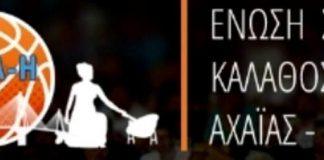 """ΕΣΚΑ-Η:Διακοπή των πρωταθλημάτων-""""Παράθυρο"""" μόνο για τα ηλικιακά"""