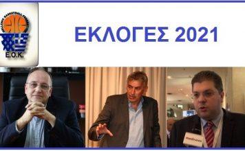 Εκλογές ΕΟΚ: Σε ένα χρόνο προστέθηκε ένα στοιχείο!!!