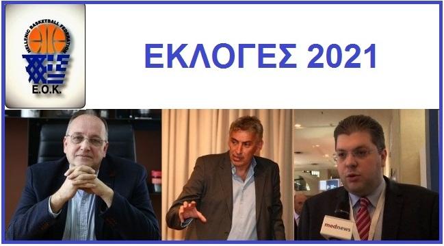 Εκλογές ΕΟΚ: Στο βωμό του