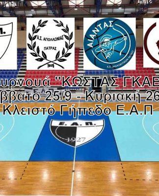 """ΕΑΠ: Το Σαββατοκύριακο(25-26/9) διεξάγεται το 3ο Τουρνουά """"Κώστας Γκάβρος"""""""