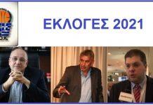 """ΕΟΚ: Αύριο διεξάγονται οι """"πολύπαθες"""" εκλογές-57 ομάδες από ΕΣΚΑ-Η"""