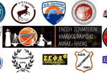 Α1 ΕΣΚΑ-Η: Το πρόγραμμα της τρίτης αγωνιστικής-Δεσπόζει το ντέρμπι στην ΕΑΠ